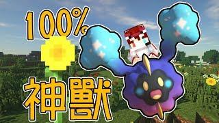 Minecraft神奇寶貝三:向日葵100%刷的神獸!究極之洞生成方式EP.29[當個創世神]