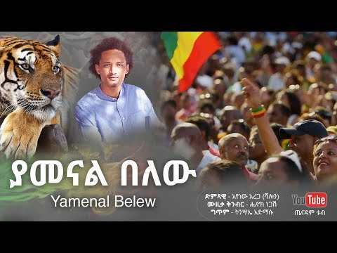 Ayenew Arega (Shalon) - Yamenal Belew | ያመናል በለው  -  New Ethiopian Music 2018