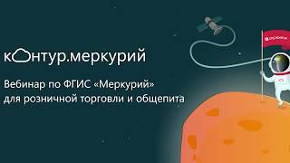 Вебинар по ФГИС «Меркурий» для розничной торговли и общепита