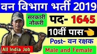 वन विभाग भर्ती 2019// Forest Department vanacay 2019//Forest job// 8th pass// No exam Direct //1645