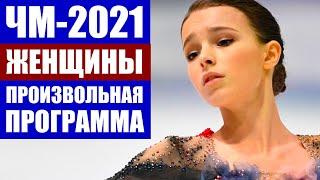 Фигурное катание Чемпионат мира 2021 Стокгольм Женщины произвольная программа