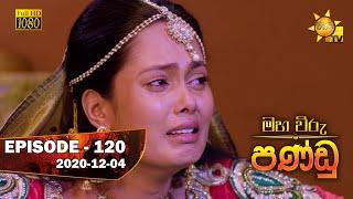 Maha Viru Pandu | Episode 120 | 2020-12-04 Thumbnail