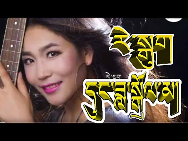 New Tibetan Song Regug by Dungda Dolma