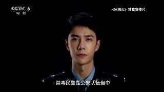 拒绝毒品 我代言!王一博化身缉毒警察宣传禁毒【中国电影报道 | 20200623】