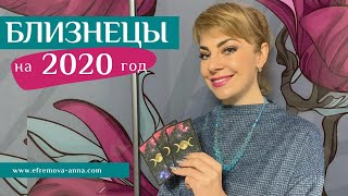 Близнецы гороскоп на 2020 год Таро прогноз Анны Ефремовой Gemini horoscope for the year 2020