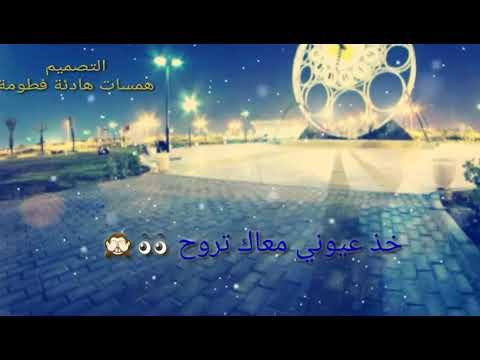 اغنية وعد السعودية ||يرايح فدوه للبصرة 😘 تصميمي😻🌸