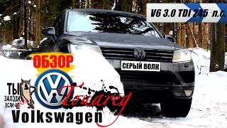 видео Обновленная версия volkswagen touareg 2008