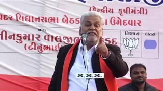 Parshottam Rupala Letast Speech Gujarat