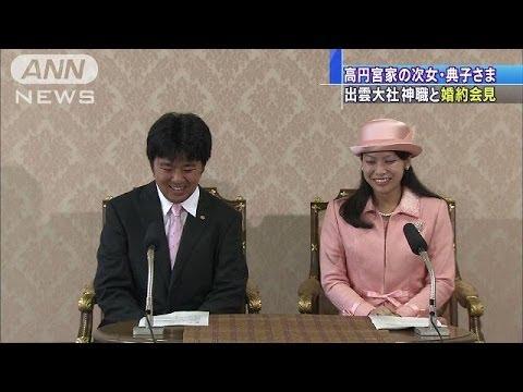 典子さま千家さん婚約会見「プロポーズの言葉は・・・」(14/05/27)