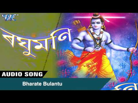 JUKEBOX - Raghumani | Tokari Geet (Devotional) || Assamese NEW Song 2017