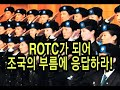 ROTC 장교가 되는 가장 효과적인 방법 공개 (육군, 해군, 공군, 여군, 부사관 )