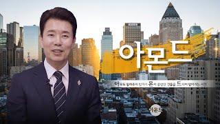 [아몬드] 김학중 목사님이 돌아왔다! 브랜드 NEW!!…