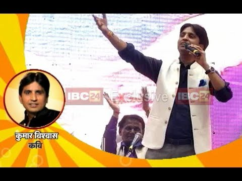 Kumar Vishwas Best Poetry !! Kavi Sammelan Raipur, 16 August 2017 !! Part 3