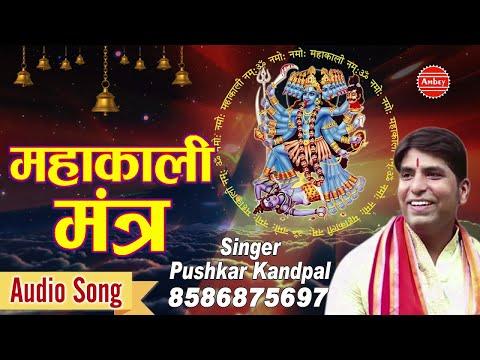 Maha Kali Mantra (महाकाली मंत्र) - Popular Kali maiya Mantra By Pushkar Kandpal - Full Audio Song