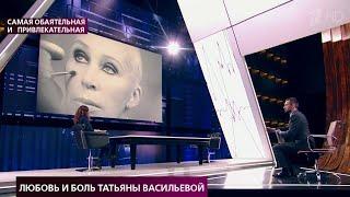 """В программе """"На самом деле"""" подробности конфликта в семье Татьяны Васильевой."""