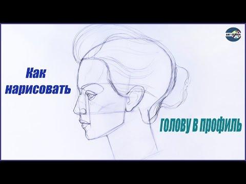 Как нарисовать лицо в профиль карандашом поэтапно