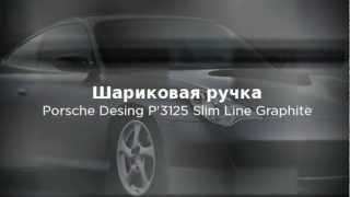 Шариковая ручка Porsche Desing P'3125 Slim Line Graphite