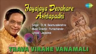 Thava Virahe Vanamali   Sanskrit Devotional Song   Dr.M.Balamuralikrishna