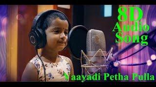 Vaayadi Petha Pulla | Kanaa | 8D Audio Songs HD Quality | Use Headphones