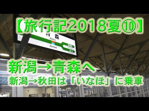 【旅行記2018夏⑩】青森へ向かう