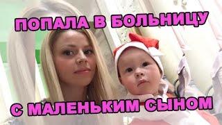 Оксана Стрункина попала в больницу с маленьким сыном! Последние новости за 8 апреля из дома 2