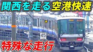 【連結】関西を走る空港アクセス快速が色々と特殊すぎる件