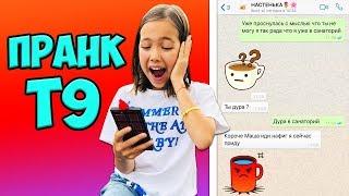 ПРАНК T9! Бабушка В ИСТЕРИКЕ, Одноклассникам ПОФИГ/ Видео МАРИЯ ОМГ