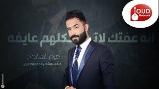 حيدر العابدي - اني عفتك [Haider Al Abedi -Any 3aftak [Official Audio