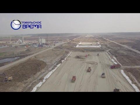 ТОБОЛЬСК  строительство аэропорта