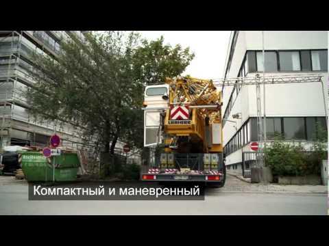 Мобильный строительный кран Liebherr MK 88.