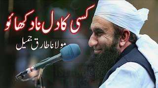 """kabhi Kisi Ka Dil Mat Dukhao """"[very emotional bayan]"""" [Molana Tariq Jameel] Latest Bayan"""