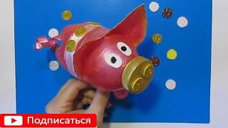Простая свинка из бутылки / новогодние поделки 2019 / своими руками/ идеи/как сделать поросенка