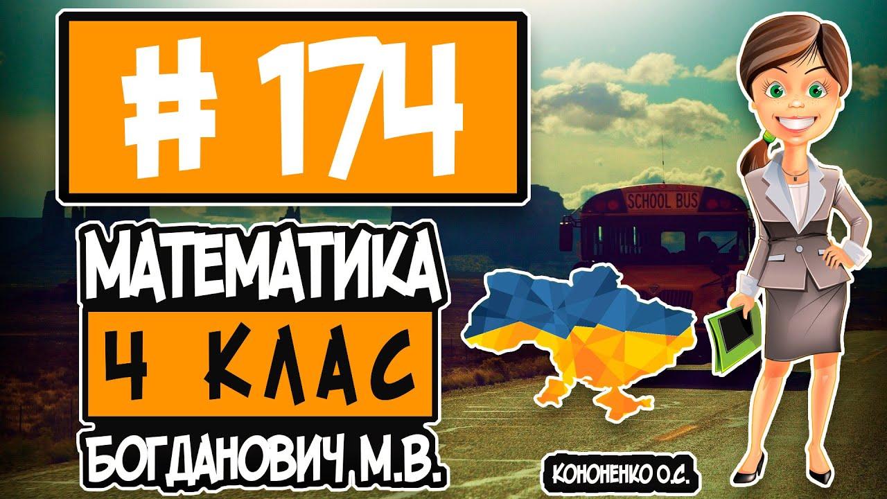 № 174 - Математика 4 клас Богданович М.В. відповіді ГДЗ