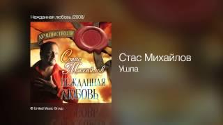 Стас Михайлов - Ушла - Нежданная любовь /2008/