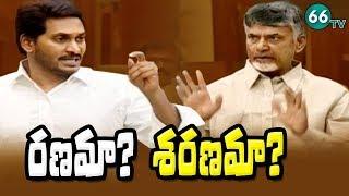 చంద్రబాబు ను జగన్ టార్గెట్ చేస్తాడా ? వదిలేస్తాడా ?  | Will CM YS Jagan Target Chandrababu ? | 66tv