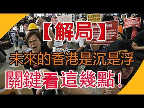 【解局】未來的香港是沉是浮,關鍵看這幾點!  時政焦點  