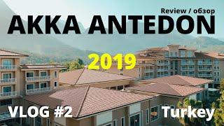 Обзор отеля Akka Antedon Hotels 5 Турция Анталия горы море пляж отдых