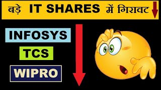IT shares मे बडी गिरावट l Infosys , TCS , wipro  down in Hindi by SMkC