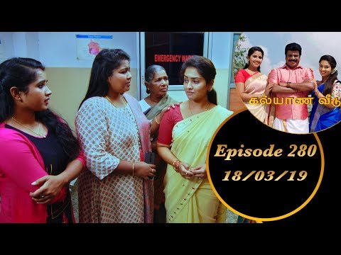 Kalyana Veedu | Tamil Serial | Episode 280 | 18/03/19 |Sun Tv |Thiru Tv