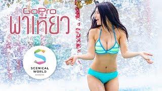 GoPro พาเที่ยว - รีวิวสวนน้ำเสียวสุดในไทย Scenical World เขาใหญ่