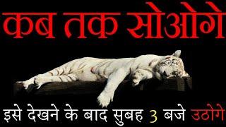 कब तक सोओगे, उठो और अपने सपने पूरे करो | Deepak Daiya #motivational_video_in_hindi