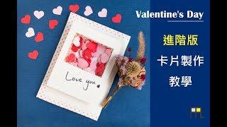 情人節DIY卡片,說出你滿滿的愛|FFLives