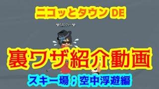 ニコッとタウン de 裏技紹介動画 空中浮遊;スキー場編