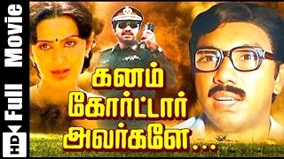 Ganam Courtar Avargale Tamil Full Movie : Sathyaraj, Ambika