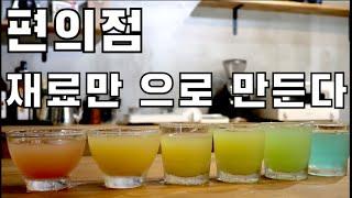 술자리 핵인싸되기 - 편의점 재료만으로 레인보우 소주 …