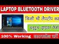 Gambar cover laptop mein bluetooth driver kaise download karen   bluetooth driver kaise download karen   windows