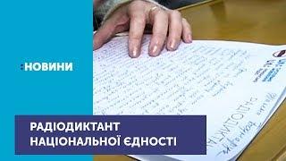 Радіодиктант національної єдності писали українці та інозмеці у день української писемності та мови