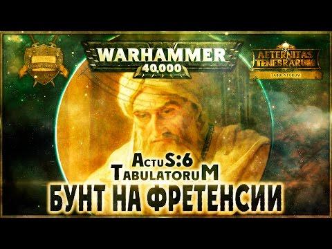 Бунт на Фретенсии {6 часть} - Liber: Actus [AofT] Warhammer 40000