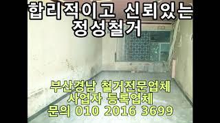 부산철거 정성철거 남포동 폐기물처리