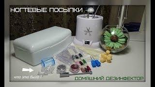 Распаковка. Ногтевые посылки. Стерилизатор. Ужасный штамп для стемпинга. # Svet_lana_nail.art
